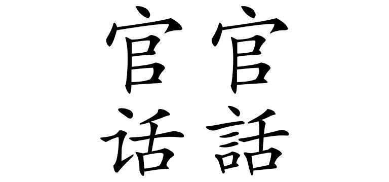 Beginner's Mandarin
